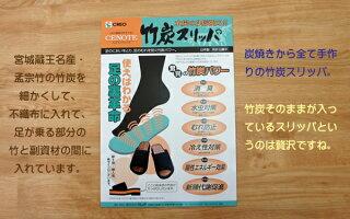 スリッパメンズ消臭抗菌Dセノーテ竹炭Lサイズ約27cmまで日本製竹踏み防カビ吸湿新陳代謝促進土踏まず刺激