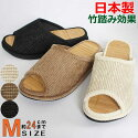 スリッパ竹DセノーテモールMサイズ約24cmまで日本製竹踏み土踏まず刺激