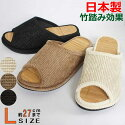 スリッパ竹踏みDセノーテモールLサイズ約27cmまで日本製メンズ土踏まず刺激竹