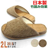 スリッパジャンボ竹DセノーテモールLLサイズ約30.5cmまで日本製メンズ竹踏み土踏まず刺激