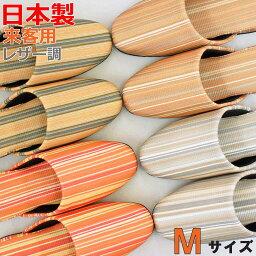 スリッパ 来客用 サンゲツNイスバリレザー吊込 Mサイズ 約25cmまで 日本製 玄関 耐水 合皮 ストライプ 職人