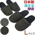 スリッパメンズ墨染めソフトLサイズ約26.5cmまで日本製職人洗える静音手染めナチュラルエコ自然素材