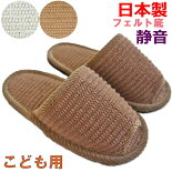 【日本製】インドコットン外縫い子供スリッパフェルト底