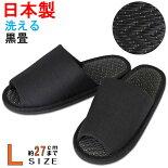 【日本製】ブラックツイル外縫い中炭スター畳スリッパLサイズ(約27cmまで)【国産畳炭効果消臭遠赤外線モノトーン】
