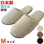スリッパ洗えるソフトモールMサイズ約24cmまで日本製静音レディースシンプルナチュラル
