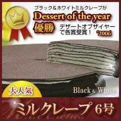 あす楽対応クレープ工房ブラック&ホワイトミルクレープ(6号ホールケーキ)
