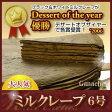 クレープ工房ガナッシュミルクレープ(6号ホールケーキ) 生チョコクリーム