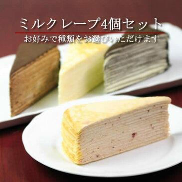 クレープ工房ミルクレープ4個セット(ケーキ)