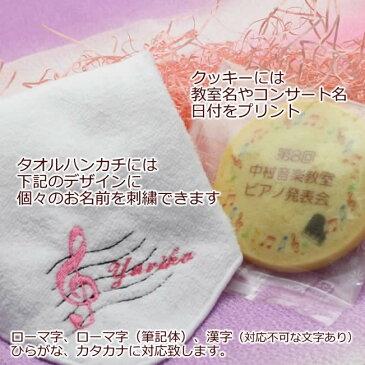 ピアノ発表会 の 記念品 オリジナルプリントクッキーとト音記号+お名前刺繍入りタオルハンカチセット