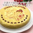 バースデーケーキにおすすめ!写真やイラストもプリントできるオリジナルプリントミルクレープ(7号高さ約20ミリ:6〜7人分)お菓子にメッセージオリジナルスイーツ