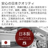 日本クオリティ