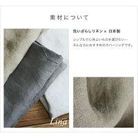 洗いざらしリネン布団カバーセットシングルサイズ3点セット【日本製】