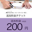 200円チケット 追加料金 チケット