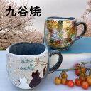 【Noritake(ノリタケ)】アルファベットマグ コレクション 【イニシャルK】
