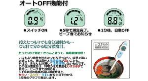 【送料無料】デジタル塩分濃度計【エイシン】【塩分計】