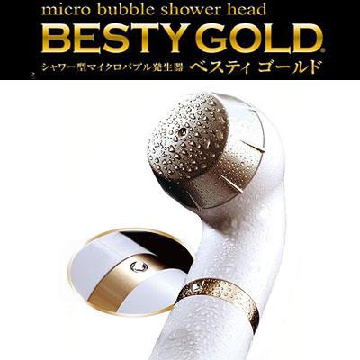 【送料無料】【日本製】マイクロバブル シャワーヘッドBESTY GOLD(ベスティゴールド)【しっかり節水】