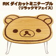 RKダイカットミニテーブル(リラックマフェイス)RK3500