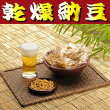 【国産大豆100%】乾燥納豆5.5g×30包2袋セット(減圧フライ製法)【製造日本】