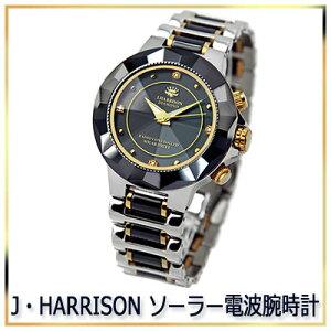 【送料無料】[鑑別書付]J・HARRISON(Jハリソン)ソーラー電波腕時計【文字盤に4個のダイヤ!】