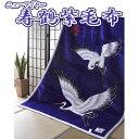 ニューマイヤー 寿鶴紫毛布(8987)140×200cm【敬老の日のプレゼントに!】 【代引不可】