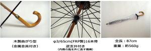 【送料無料】【ポイント10倍】究極のビニール傘かてーる16UV+【手開き長傘】【直径110cm/傘骨16本】