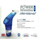 【送料無料】POWER breathe (パワーブリーズ) プラス フィットネス (中負荷) ブルー【HaB International】