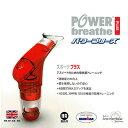 【送料無料】POWER breathe (パワーブリーズ) プラス スポーツ (重負荷) レッド【HaB International】