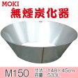 【送料無料】モキ製作所 無煙炭化器 M150【代引不可】MOKI