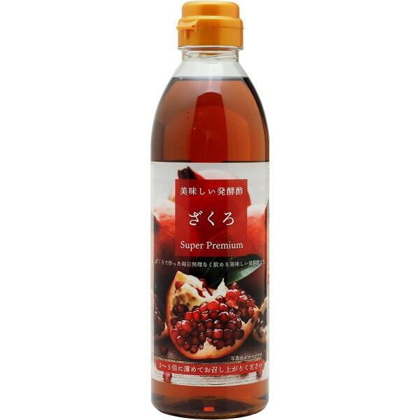 美味しい発酵酢柘榴(ざくろ酢・ザクロ酢)スーパープレミアム500ml×3本セット(飲むお酢) 代引不可