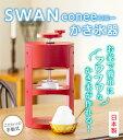 SWAN かき氷器 conee(コニー)手動式