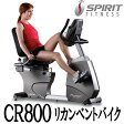 SPIRIT FITNESS (スピリットフィットネス) リカンベントバイク CR800 手軽さ・快適さ・安定感【代引不可】