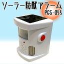 xソーラー防獣アラーム (LEDフラッシュライト付) PGS-055