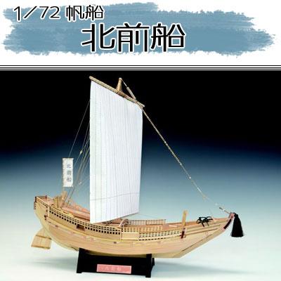 【日本製】帆船1/72 北前船【ウッディジョーの木製模型】WoodyJOE