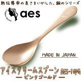 【MADE IN JAPAN】aes アイスクリームスプーン (ピンクゴールド) AES-10PG【銅の熱伝導率の良さをいかしたアイススプーン】