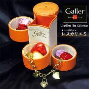 ベルギー オレンジビジュ レスカリエ チョコレート プラリネチョコ ブレスレット・ガレー ジュエリー ボックス コレクション