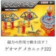 磁石のパズル ゲオマグ (723) メカニック222 【組み合わせは無限大!】GEOMAG GEO MAG