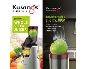 【ポイント10倍】【送料無料】Kuvings(クビンス)ホールスロージューサーJSG-721M(レッド・シルバー・ホワイト)【ジューサー・ミキサー】2017年モデル