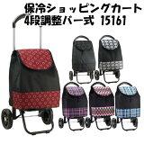 保冷ショッピングカート 4段調整バー式 15161 ..
