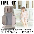 【送料無料】シートマッサージ器 LIFE FIT ライフフィット FM002【医療機器承認】