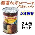 【送料無料】備蓄deボローニャ (ブリオッシュ) 24缶セット 5年保存【Bo-Lo'GNE】