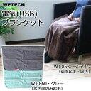 xWETECH USBブランケット ブラウン WJ-853 ...