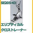 エリプティカルクロストレーナー SE205-43【代引不可】