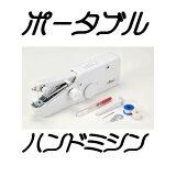 便利な 電動ハンドミシン アミーガー SV-1655 【簡単でスピーディにミシンがけ】電動ミニハンドミシン