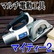 【送料無料】パワー2段階切替機能搭載!マルチ電動工具マイティー2 E-6105 マイティ