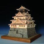 【日本製】建築1/150 大阪城 天守閣【豊臣秀吉】 【ウッディジョーの木製模型】WoodyJOE【代引不可】