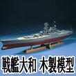 【送料無料】【レーザーカット加工】戦艦大和木製模型1/250スケール