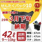 タタミパック クリーニング ランキング