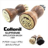 コロニル1909アプリケーションブラシ馬毛100%CollonilAPPLICATIONBRUSH