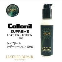 コロニル1909レザーローション75mlカラーレスCollonil1909LEATHERLOTION