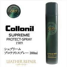 コロニル1909シュプリームプロテクトスプレー200mlカラーレス